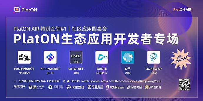 开发者专场加logo(中文版)  1
