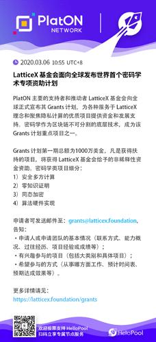 LatticeX基金会-Grants-密码学术