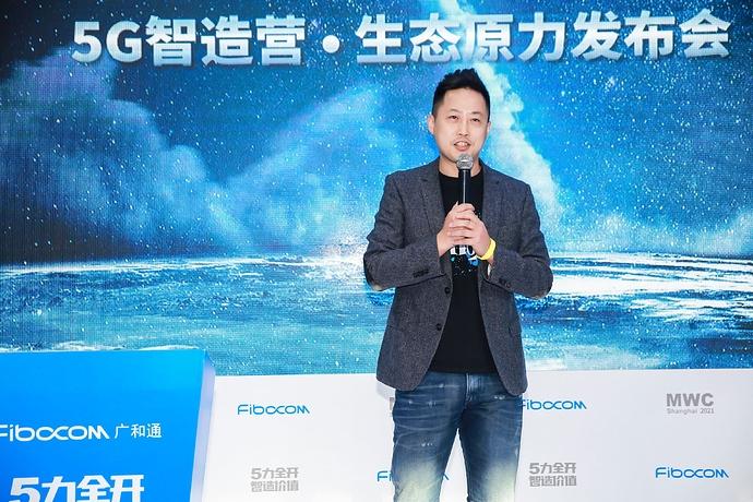 """aitos.io CE0-林瑶出席广和通""""5G智造营""""发布会"""