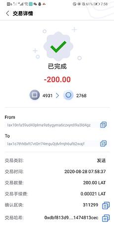 Screenshot_20200828_075858_com.platon.aton