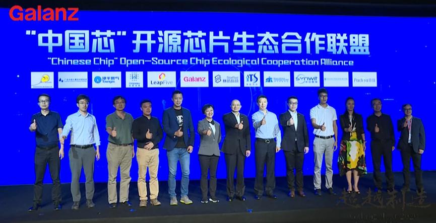 """""""中国芯""""开源芯片生态合作联盟成立"""